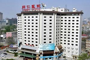 Клиники Пекина