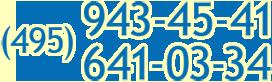 +7 (495) 943-45-41, 641-03-34