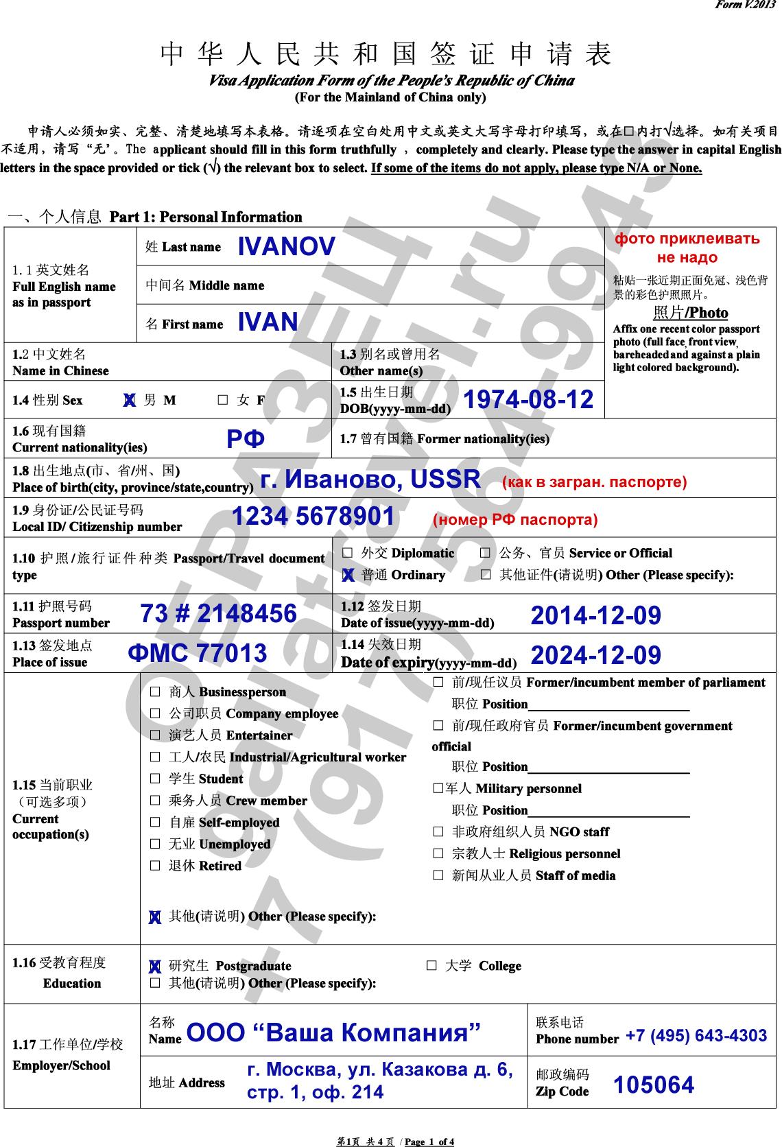 образец заполнения анкеты на получение шенгенской визы