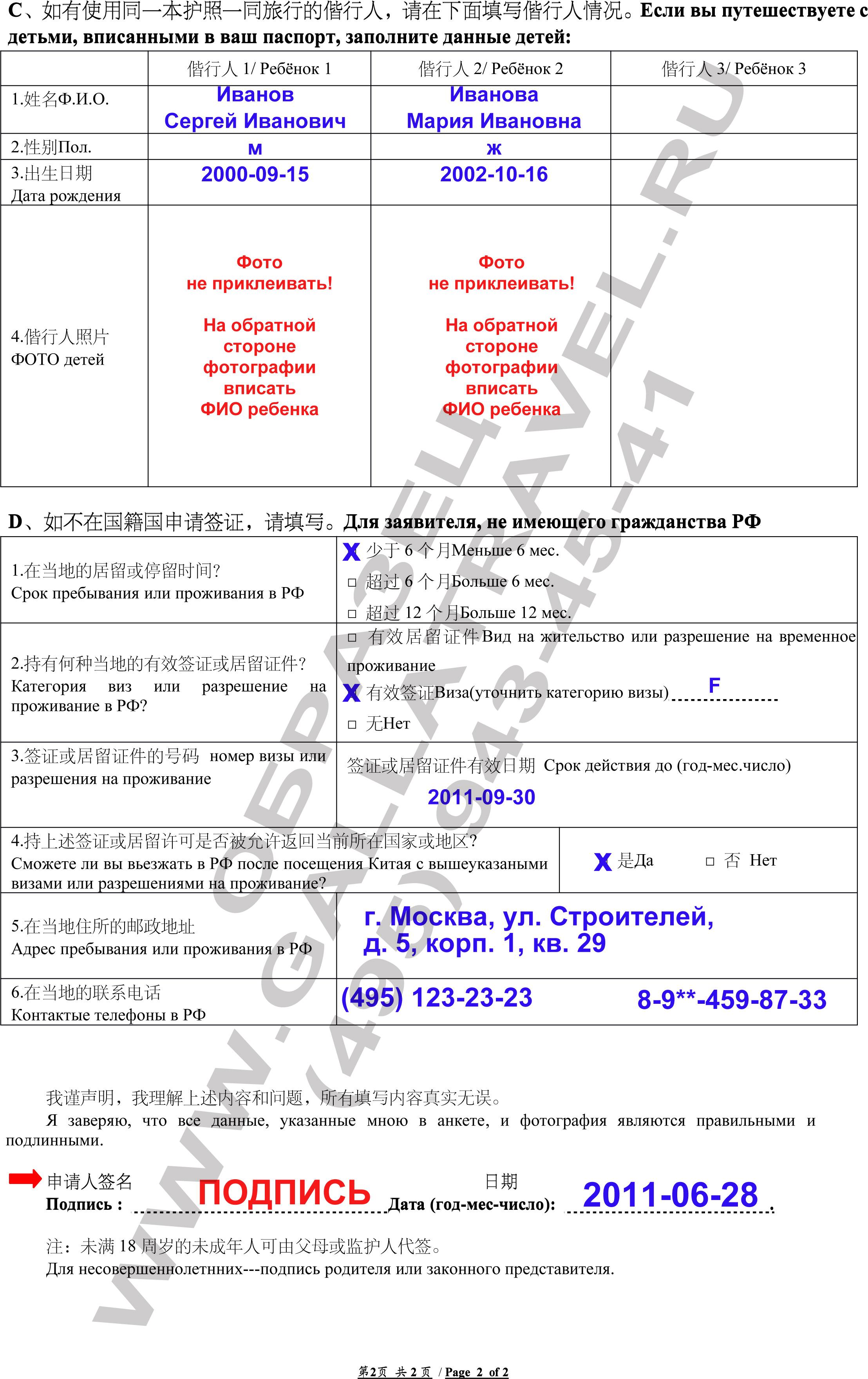 анкета на загранпаспорт 2013 бланк в украине